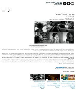 תערוכה באוניברסיטת תל אביב