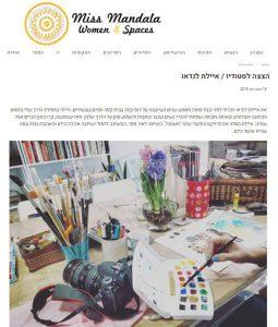 הסטודיו של איילת לנדאו מתארח אצל מיס מנדלה