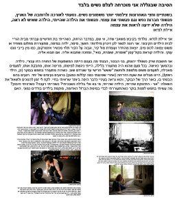 כתבה ב ynet