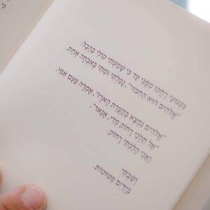 ספר שירה